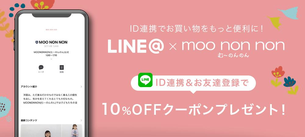 ID連携でお買い物をもっと便利に!
